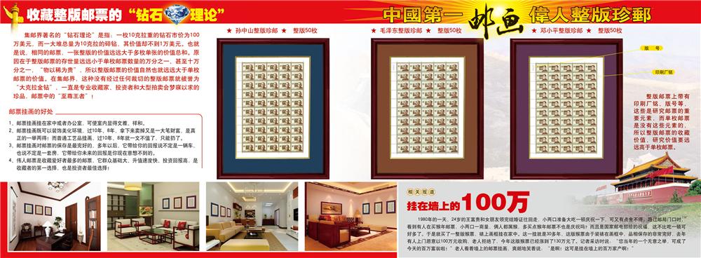 《中国第一邮画》 中国第一邮票 伟人整版珍邮 收藏整版邮票的钻石理论经 集邮界著名的钻石理论是指:一枚10克拉重的钻石市价为100万美元,而一大堆总量为10克拉的碎钻,其价值却不到1万美元。也就是说,相同的邮票,一张整版的价值远远大于多枚单张的价值总和,原因在于整版邮票的存世量远远小于单枚邮票数量的万分之一、甚至十万分之一,物以稀为贵,所以整版邮票的价值自然也就远远大于单枚邮票的价值。在集邮界,这种没有经过任何裁切的整版邮票就被誉为大克拉金钻,一直是专业收藏家、投资者和大型拍卖会梦寐以求的珍
