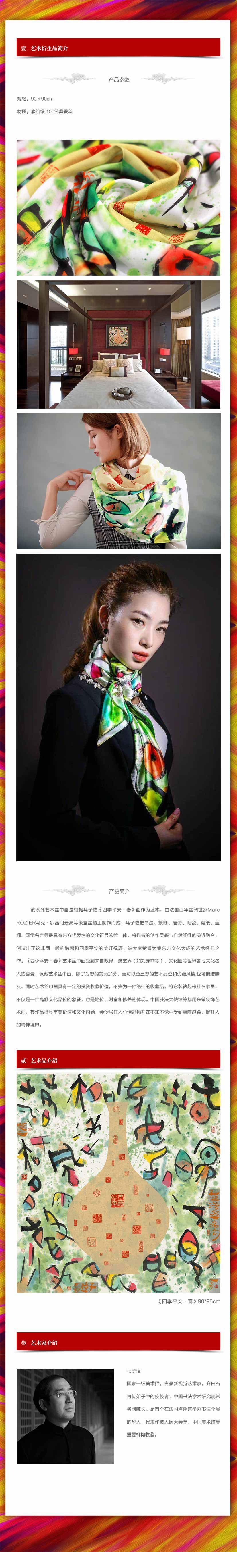 《四季平安-春》艺术丝巾