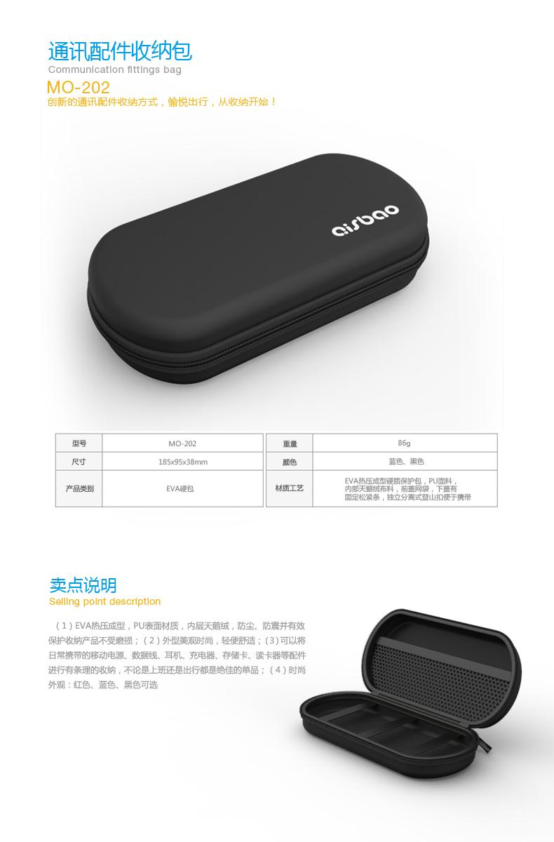 爱仕宝通讯配件组合套装CACS-01