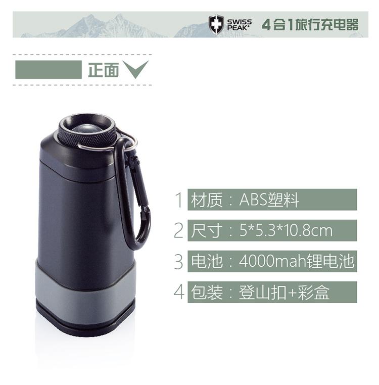 Swiss Peak 4合1旅行充电器