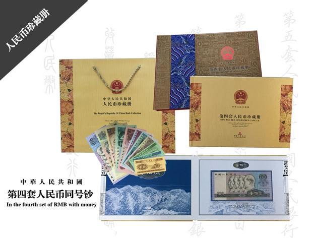 第四套人民币珍藏版