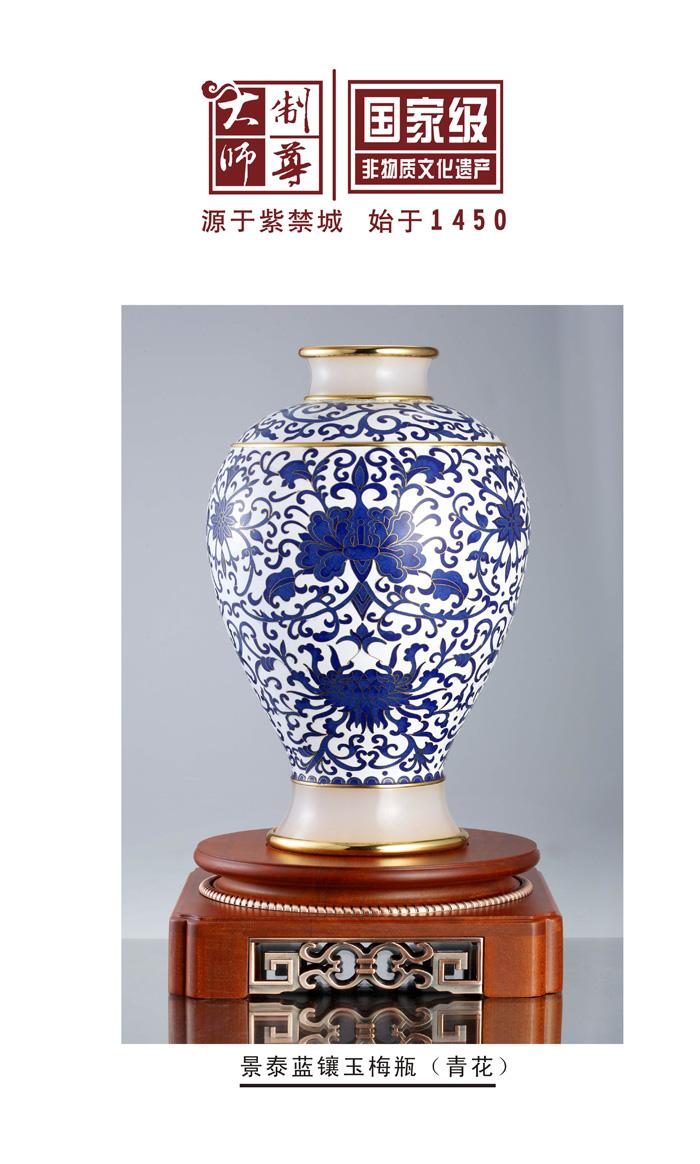 景泰蓝镶玉和谐美满青花梅瓶