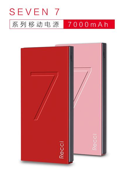 SEVEN7系列时尚精致移动电源