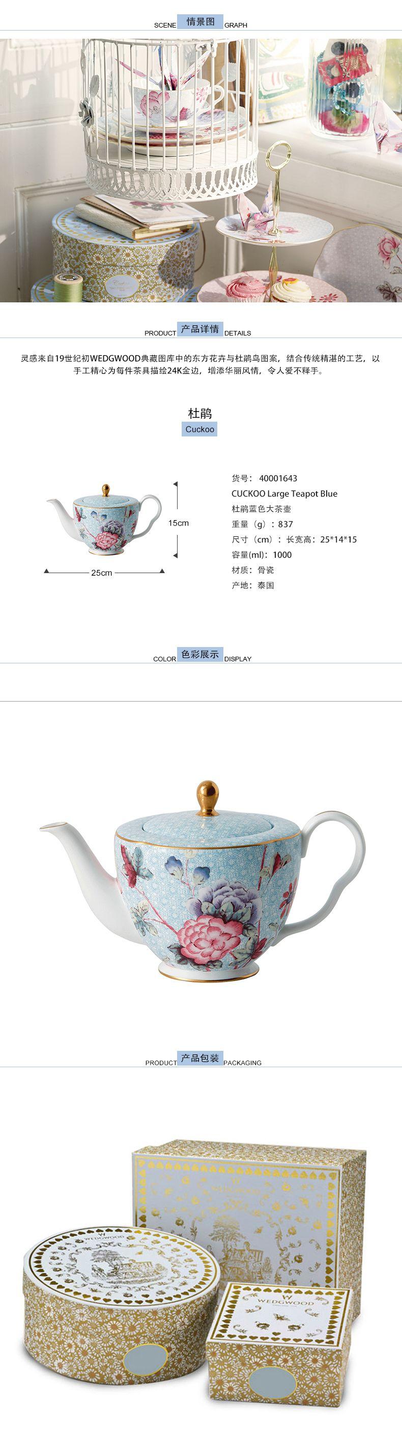 杜鹃蓝色大茶壶