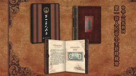 第一套人民币小全套珍藏册