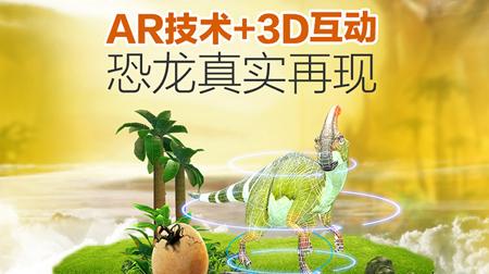 萌橙CC魔法恐龙馆正品AR立体识字认知早教3d卡片儿童玩具3-6岁