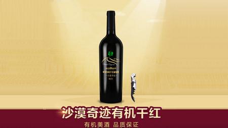 威龙沙漠奇迹干红葡萄酒