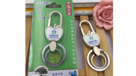 保险类通版钥匙扣