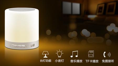 LV2015多功能创意无线蓝牙音乐台灯触控音响