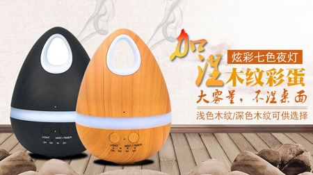 彩蛋木纹香薰机