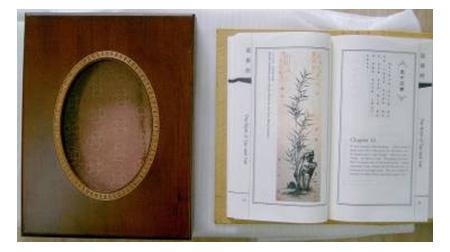 中英文丝印版《道德经》