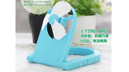USB折叠风扇