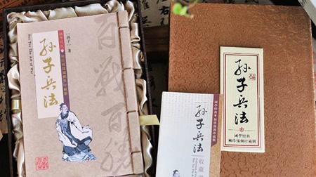 《孙子兵法》线装版丝绸邮票珍藏册