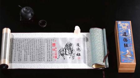 赵孟頫手书版道德经真丝织锦长卷