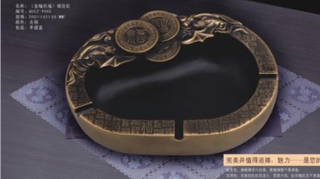 《金蝠托福》之新概念烟灰缸