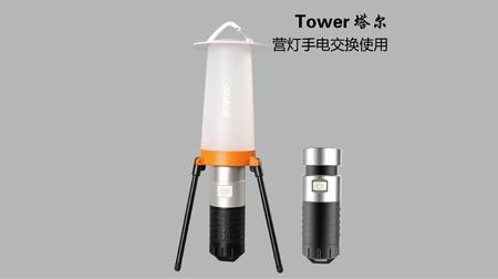 塔尔营灯手电交换多功能灯