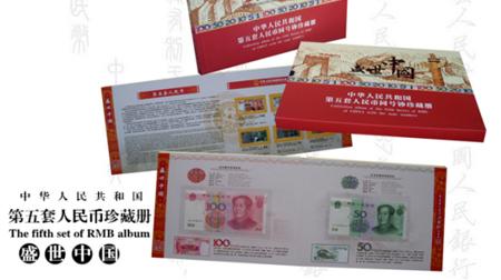 盛世中国(带硬币)第五套人民币