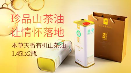 本草天香山茶油1.45L*2礼盒