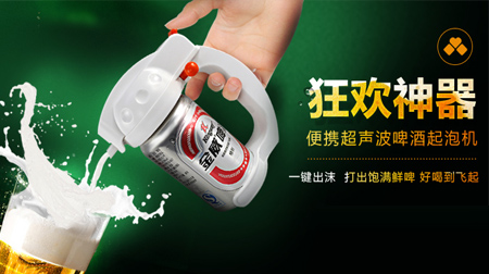 嗨啤!超声波啤酒起泡机