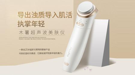 mushu木薯超声波美肤仪 电子美容家用导入导出仪电动美肤按摩洁面