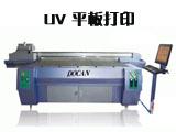 UV平板打印